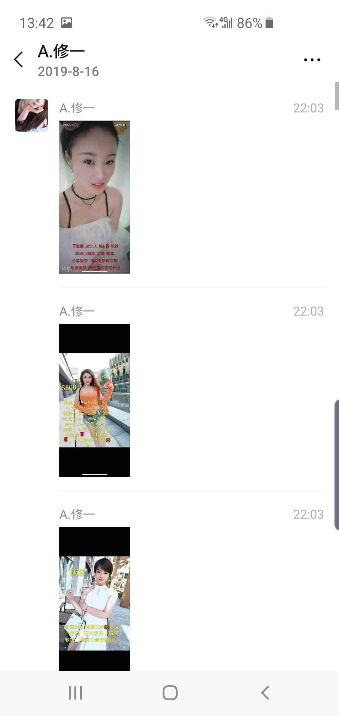 上海デリヘル一覧(完全版)2019秋 参考画像